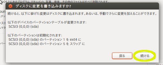 vbox5-ubuntu15
