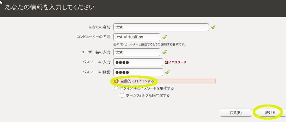 vbox5-ubuntu18