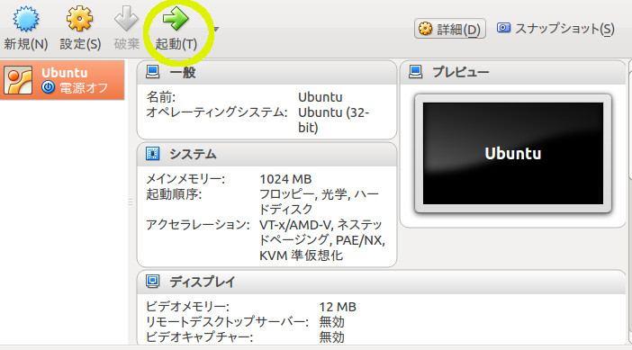 vbox5-ubuntu8