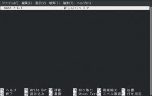 Linux初心者にもオススメのエディタ(CUI編)大容量のファイルも超快適に開ける!