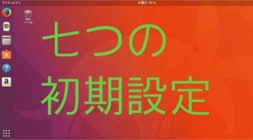 【Ubuntu17.10】をインストールしたら行う7つのこと
