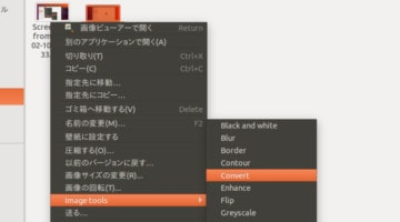 右クリックから一発!JPG-PNG変換 画像リサイズをコピペ導入