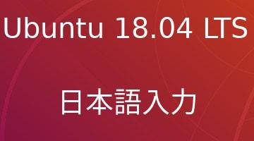Ubuntu18.04 LTSで「日本語入力」する方法-日英キーボード対応